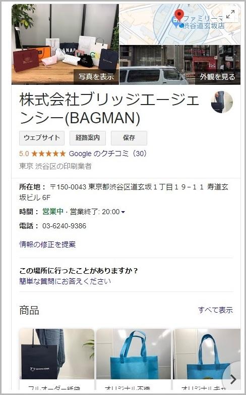 BAGMAN01